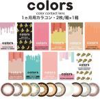 colors/カラーズ(度あり・度なし/マンスリー/1箱2枚入り/全11色)