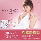 EYEDDiCT/アイディクト 度あり・度なし 2箱set/1箱30枚入り 全3色 1Dayカラコン