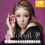 loveil/ラヴェール 30枚×2箱SET/倖田來未カラコン・ワンデー(全13色)