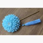 伝統工芸つまみ細工  剣菊の一本簪(かんざし) 鮮やかな青※タッセル付き