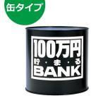 ショッピング貯金箱 バラエティグッズ 100万円貯まるバンク ブラック BA006A 貯金箱 貯まるBANK