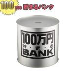 ショッピング貯金箱 バラエティグッズ 100万円貯まるバンク シルバー BA006B 貯金箱 貯まるBANK