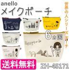 anello - anello 世界の人シリーズ ポーチ 国旗 キャラクター ブラジル エジプト イギリス ドイツ 日本 アメリカ