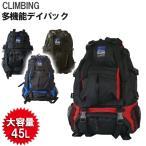CLIMBING (クライミング) リュックサック 大容量 9822KH ブラック カーキ ブルー レッド バックパック