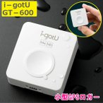 【最大1000円OFFクーポン配布中】 GPSデータロガー i-gotU GT-600 トラベルロガー