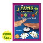 AMIGO ハリガリ HALLI GALLI アミーゴ社 日本語版 AM-14 パーティーゲーム 知育玩具 ゲーム