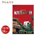 クレムリン 日本語版 ゲーム カードゲーム テーブルゲーム ボードゲーム