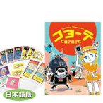 カードゲーム コヨーテ 日本語版 テーブルゲーム