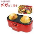 ピーナッツクラブ D-STYLIST びっくりメガたこ焼き ジャンボたこ焼き KK-00208