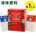 ハイポニカ 液体肥料 A剤+B剤 各1L(1000ml)セット 家庭菜園 液肥 水耕栽培