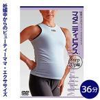 マタニティビクス・ステップアップ編 (DVD) ?妊娠中からのビューティーママ・エクササイズ