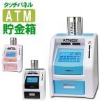 ショッピング貯金箱 タッチパネルATMバンク 貯金箱 紙幣 お札 小銭 おもちゃ