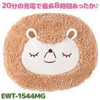 蓄熱式湯たんぽ マングース EWT-1544MG