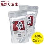 オーサワの黒炒り玄米 330g×2袋セット 玄米珈琲 健康茶 コーヒー ノンカフェイン 自然食品