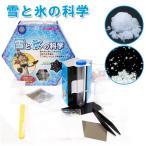 ショッピング自由研究 雪と氷の科学 #S03 新日本通商 雪の結晶 氷の結晶 自由研究 理科 実験