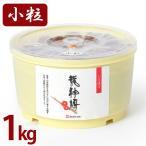 龍神梅 梅干し 小粒 丸樽 1kg 農薬・化学肥料不使用 熱中症対策