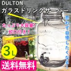 DULTON/ダルトン ガラスドリンクサーバー ビバレッジサーバー アイビー 3L M411-216