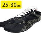 ランニング足袋MUTEKI メンズ きねや無敵 25.0〜30.0cm ブラック KINEYA 二股靴 シューズ