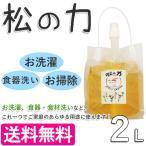 松の樹液からできた濃縮無添加洗剤 松の力 2L 多目的洗剤 エコ 安心 安全 オーガニック