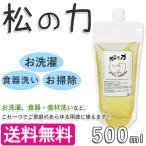 松の樹液からできた濃縮無添加洗剤 松の力 詰替え用 500ml 多目的洗剤 エコ 安心 安全 オーガニック
