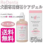 ReDenta リデンタ 犬猫専用歯石ケアジェル サーモン味 50ml ペット用品 健康管理