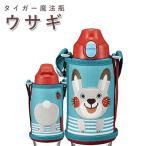 タイガー魔法瓶 サハラ コロボックル ウサギ ステンレスボトル 2WAY 水筒 MBR-B06GAR