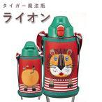 タイガー魔法瓶 サハラ コロボックル ライオン ステンレスボトル MBR-B06GRL 水筒