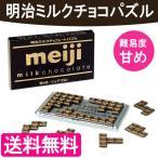 立体パズルゲーム 明治ミルクチョコレートパズル ピュア 甘め meiji ハナヤマ HAN-04721