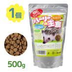 ハーリーの主食 500g ハリネズミ