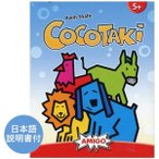 AMIGO ココタキ アミーゴ社 COCOTAKI カードゲーム ドイツ