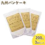 九州パンケーキ ミックス粉 プレーン 200g×3袋セット 国産 パンケーキミックス