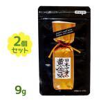 祇園味幸 黄金一味 詰め替え用 小袋 9g×2袋セット 京都 香辛料 黄金唐辛子