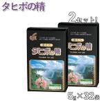 タヒボ茶 紫イペ ティーバッグ タヒボの精 5g×32袋入り 2個セット お茶 OSK 小谷穀粉