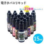 KAMIKAZE カミカゼ 電子タバコ リキット 国産フレーバー 日本製 選べる全21種類