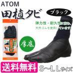 アトム ATOM ナイロン田植タビ 厚底 340 農作業用 タビ靴 S〜LL(22.5〜27cm) ブラック ゴム足袋 地下足袋