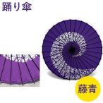カサマヤ物産 踊り傘 藤青(装飾用) よさこい 和傘 舞踏傘 手開き カサマヤ物産 番傘 小道具 和 蛇の目傘