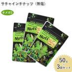 サチャインチナッツ オメガ3 50g×3袋セット 無塩 おやつ おつまみ 研光通商