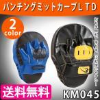 ボディーメーカー パンチングミットカーブLTD KM045 ボクシング 総合格闘技 空手 ムエタイ ブラック×イエロー ブラック×ブルー