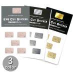 EWI電磁波遮断ステッカー 5枚入り ゴールド ピンクゴールド シルバー 電磁波防止シール マイクロ波ノイズ対策 携帯電話 スマートフォン