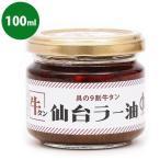 ショッピングラー油 陣中 仙台ラー油 100g×1個 牛タン 食べるラー油 ご飯のお供