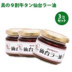 陣中 仙台ラー油 100g×3個セット 牛タン 食べるラー油 ご飯のお供