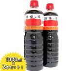 ヤマコノ デラックス醤油 調味の素 1L×2本セット だし醤油 かつお出汁 ペットボトル 調味料 ギフト 味噌平醸造