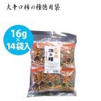 浪花屋 柿の種 大辛口 16g×14袋セット 国産 大粒かきのたね おつまみ 新潟産 お菓子 煎餅 おかき ギフト