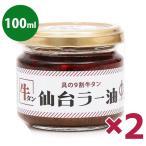 陣中 仙台ラー油 100g×2個 牛タン 食べるラー油 ご飯のお供