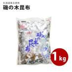 磯の木昆布 1kg 1000g 中山食品工業 北海道産 おつまみ おやつ