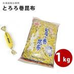 とろろ巻昆布 1kg 1000g 中山食品工業 北海道産 おつまみ おやつ