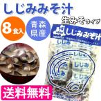 しじみ汁 8食セット 青森県産 大和シジミ 味噌汁 スープ 常温保存 しじみちゃん本舗