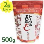 だしの素 トータル天然だし 無添加 国産 500g×2袋セット 粉末 だしの素 沖縄土産