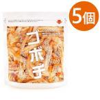 野菜チップス ごぼう 国産 ゴボチ 醤油味 37g×5袋セット 無添加 お菓子