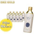 EMX GOLD EMXゴールド 500ml×10本セット 酵素ドリンク EM生活 防腐剤不使用 健康食品
